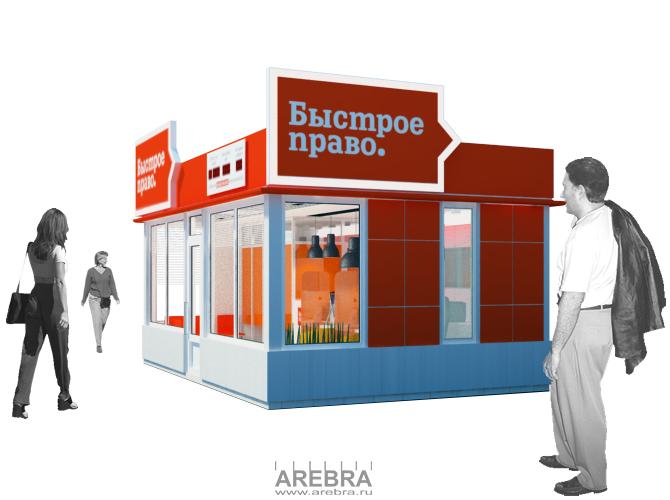 Проект отдельно стоящего офиса сети попутных услуг Быстрое право СПб